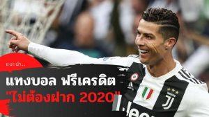 แทงบอล ฟรีเครดิต ไม่ต้องฝาก 2020